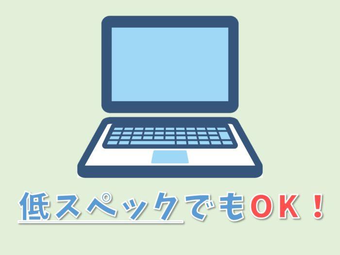 ウェブライター PC