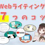 Webライティング 書き方
