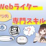 webライター 専門性