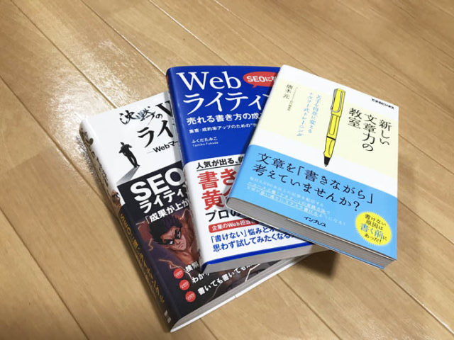 Webライティング本