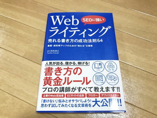 Webライティング2