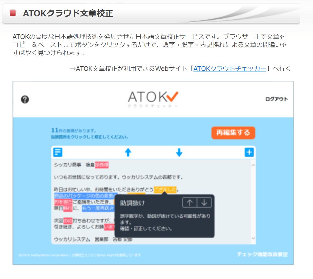 ATOKクラウドチェッカー