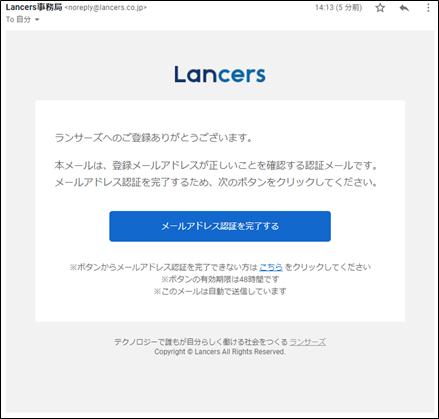 ランサーズ登録3