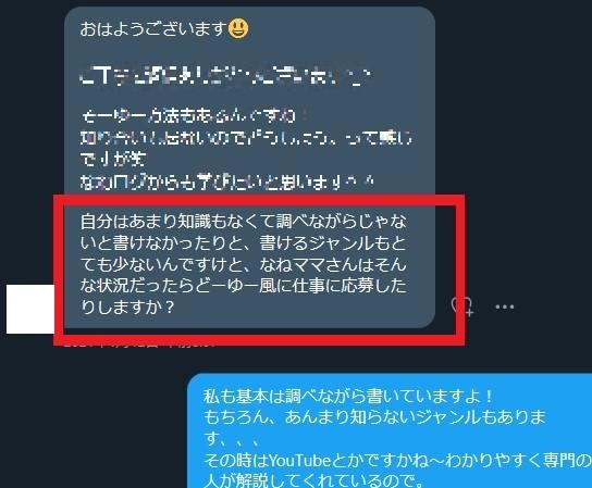 Twitter DM