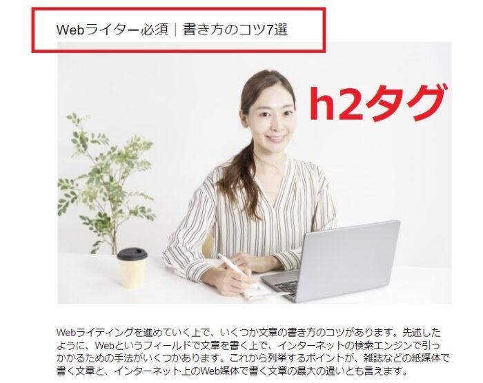 webライター 専門性 画像