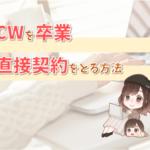 Webライター 収入