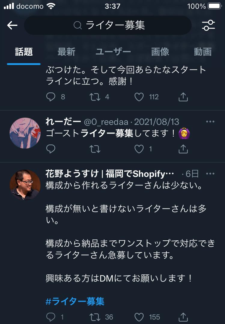 Webライター 募集 Twitter