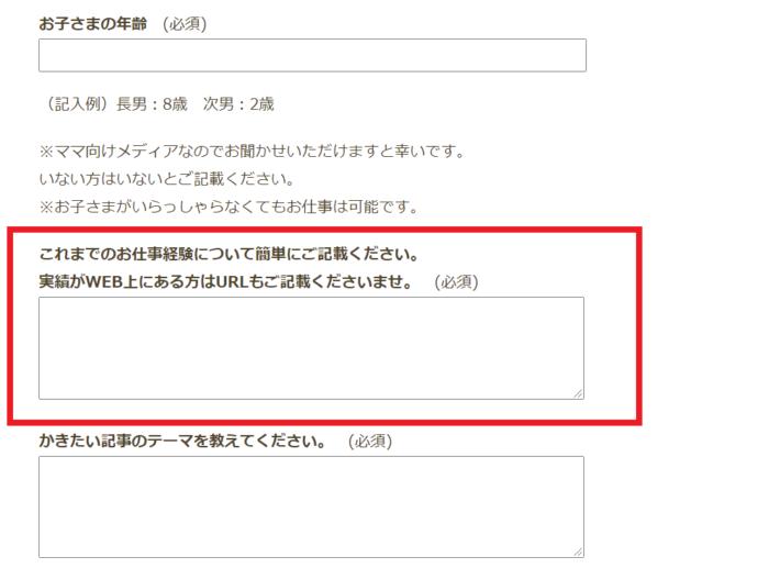 Webライティング 申請例