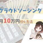 クラウドソーシング 10万円